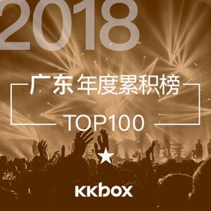 2018 KKBOX 广东年度累积榜 TOP 100