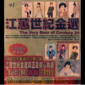 江蕙 (Jody Jiang) - 世紀金選