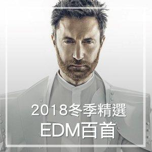 2018冬季精選 EDM百首