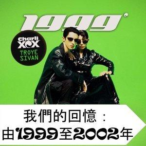 我們的回憶:由1999至2002年