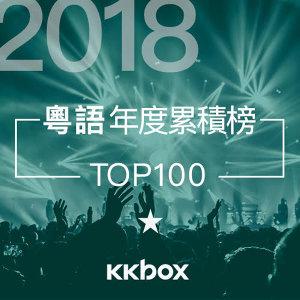 2018 粵語年度百大單曲