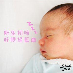 新生初啼,好眠搖籃曲。