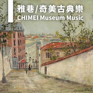雅巷 / 奇美古典樂 | CHIMEI Museum Music