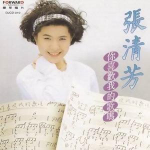 張清芳 (Stella Chang) - 全部歌曲張清芳