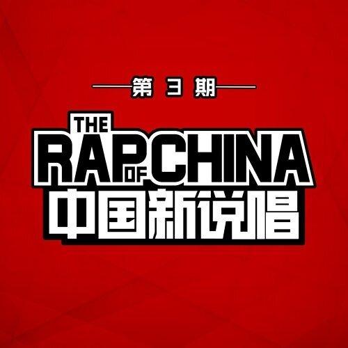 中文201811月艾熱, 李佳隆 - 中國新說唱: 第 3 期