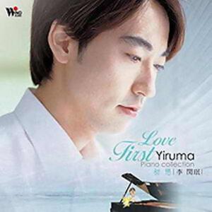 鋼琴樂選集-最愛Yiruma