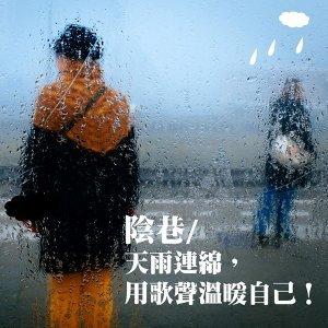 陰巷 / 天雨連綿,用歌聲溫暖自己!