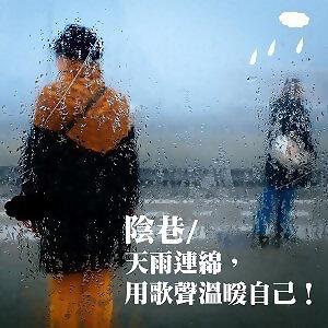 陰巷 / 天雨連綿,用歌聲溫暖自己!(08/12更新)