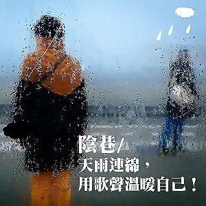 陰巷 / 天雨連綿,用歌聲溫暖自己!(02/24更新)