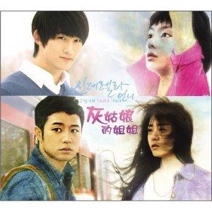 藝聲 (YESUNG) - 灰姑娘的姐姐電視原聲帶 (Cinderella's sister OST)