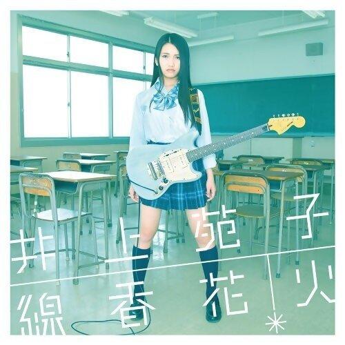 Inoue Sonoko Winter Tour ~ファンタジック~東京