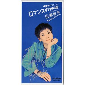 1990年代を彩った名曲CMソング