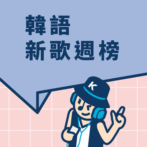 KKBOX韓語新歌排行榜 (12/7-12/13)