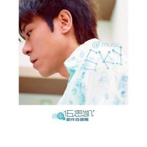 伍思凱 (Sky Wu) - 熱門歌曲