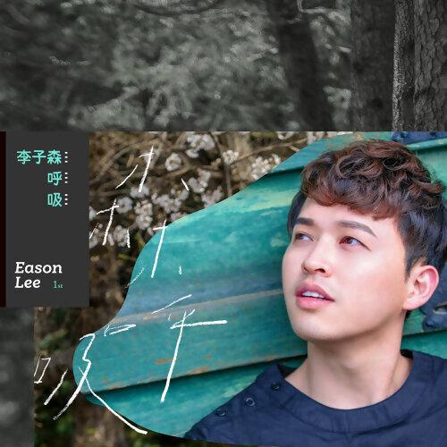最近想推薦的歌2018-44