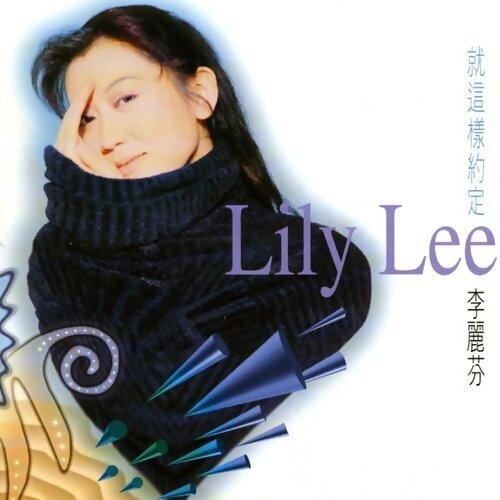 李麗芬 (Lily Lee) - 就這樣約定