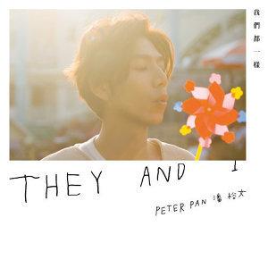 潘裕文新專輯『我們都一樣』聽我說