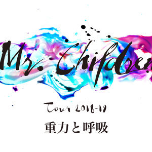 Mr.children / 重力と呼吸 演唱會預習歌單