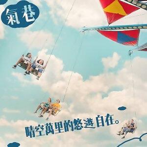 氣巷 / 晴空萬里的悠遊自在(08/17更新)