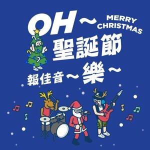 聖誕節🎄報佳音~樂~