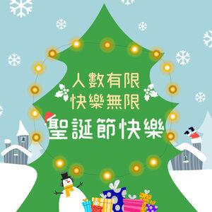 人數有限 快樂無限🎄聖誕節快樂