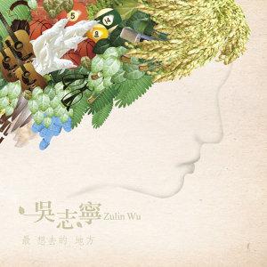 吳志寧 - 熱門歌曲