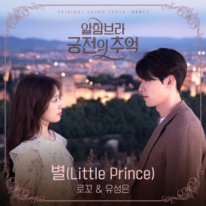 阿爾罕布拉宮的回憶 韓劇原聲帶更新至Part.6