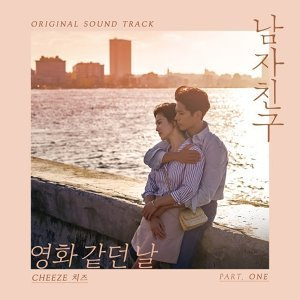 男朋友 韓劇原聲帶 更新至Part.9(Encounter Original Television Soundtrack)