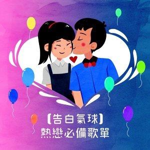 【告白氣球】熱戀必備歌單