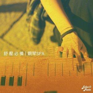 【舒壓必備】鋼琴SPA