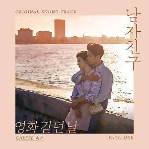 《男朋友》 韓劇原聲帶