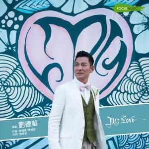劉德華 My Love Andy Lau 世界巡迴演唱會 2018 香港站預習