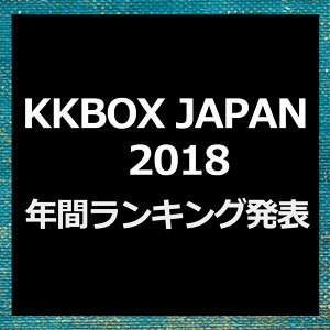 KKBOX2018 年間ランキング