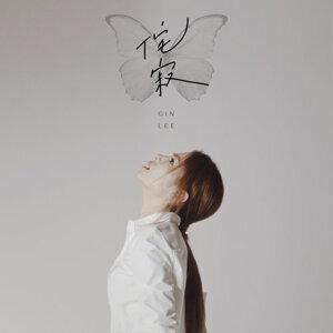 Gin Lee - 侘寂