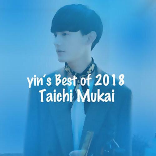 譯・耳 2018年度選:向井太ㄧ