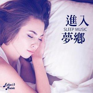 【睡眠】進入夢鄉