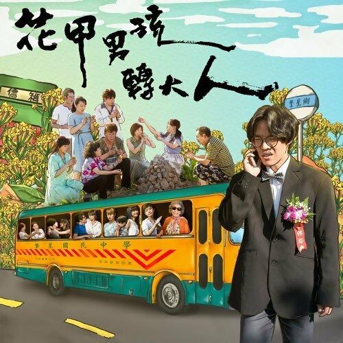 盧廣仲 (Crowd Lu) - 【花甲男孩轉大人】盧廣仲全創作原聲帶