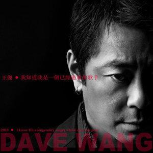 王傑 (Dave Wang) - 我知道我是一個已經過氣的歌手