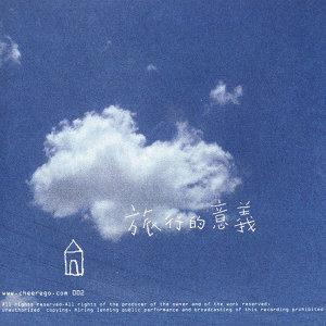 Cheer20 : 滿滿都是陳綺貞(04-08 All Cheer)