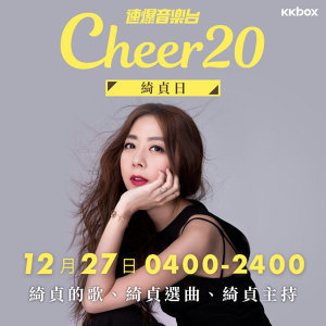 Cheer20 : 綺貞說早安(08-10 Cheer says good morning)