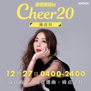 Cheer20 : 綺貞和他人的合作歌曲(10-12 cheer's friend)