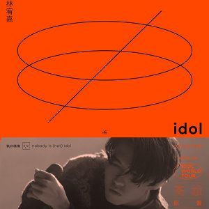 林宥嘉idol 世界巡迴演唱會高雄巨蛋場 暖身歌單