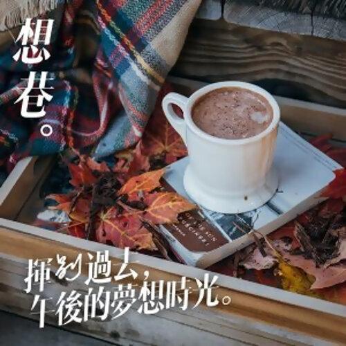 想巷 / 揮別過去,午後的夢想時光。(03/12更新)