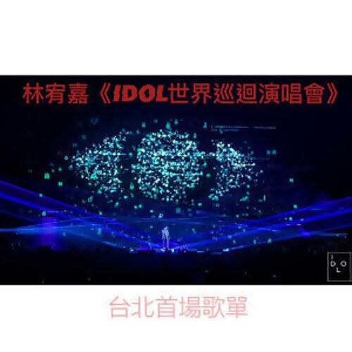 林宥嘉《IDOL世界巡迴演唱會》台北初登場歌單