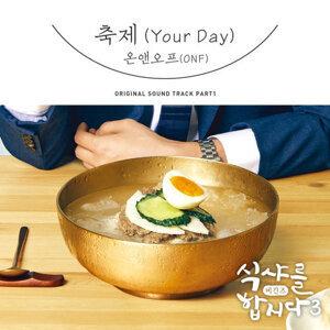 一起吃飯吧3:Begins 韓劇原聲帶