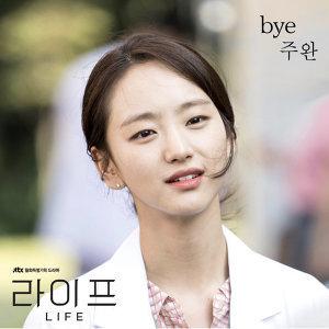 2018 熱播韓劇 OST (持續更新)