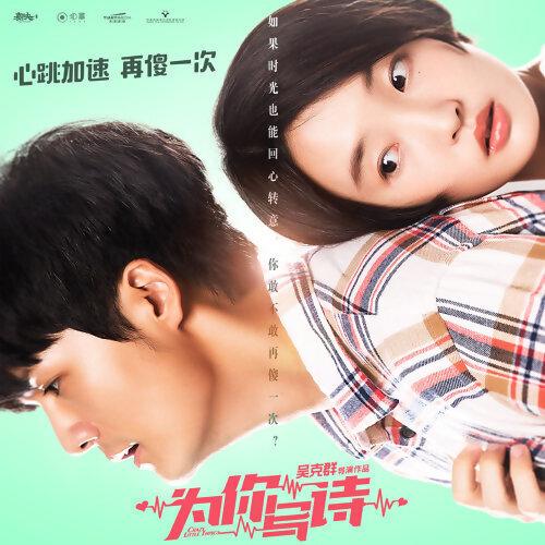 吳克群 (Kenji Wu) -為你寫詩電影原聲帶