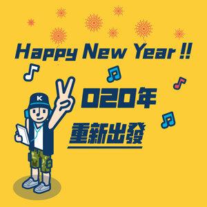 Happy New Year 🎉2020年,重新出發!