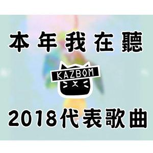 KAZBOM的2018本年我在聽!