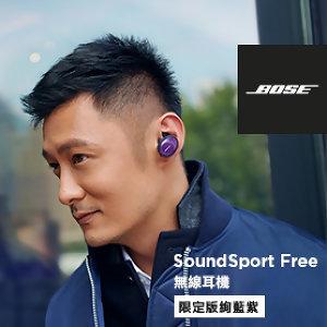 Bose真無線耳機激勵你突破潛能
